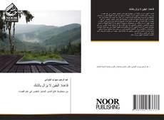 Bookcover of قاعدة: اليقين لا يزال بالشك