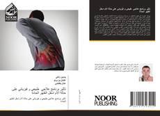 Bookcover of تأثير برنامج علاجي طبيعي و فيزيائي على حالة الام اسفل الظهر الحادة