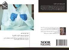 Bookcover of طرائق توصيف المواد النانوية