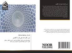 دور القراءات في إثراء التفسير kitap kapağı