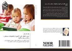 Bookcover of إدمان الطفل على الأجهزة والتطبيقات، مخاطره وآثاره وسبل علاجه