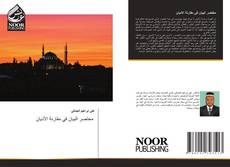 مختصر البيان في مقارنة الأديان kitap kapağı
