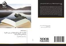 الإشارات التربوية المستنبطة من سورة التوبة وأثرها في إصلاح الأمة kitap kapağı
