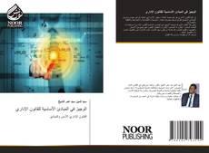 الوجيز في المبادئ الأساسية للقانون الإداري kitap kapağı