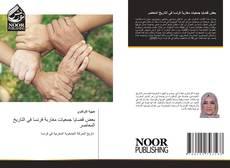 بعض قضايا جمعيات مغاربة فرنسا في التاريخ المعاصر kitap kapağı