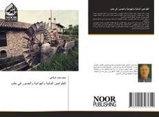 الطواحين المائية والهوائية والجسور في حلب kitap kapağı