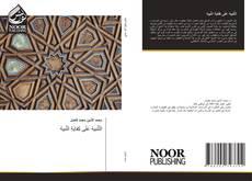 Bookcover of التَّنْبيهْ عَلَى كِفايَةِ النَّبيهْ