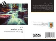 توجهات نحو السلم المجتمعي kitap kapağı
