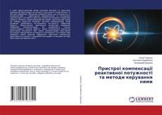 Capa do livro de Пристрої компенсації реактивної потужності та методи керування ними