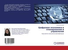 Bookcover of Цифровая экономика в планировании и управлении