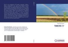 Buchcover von ТИКУН 77