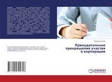 Borítókép a  Принудительное прекращение участия в корпорации - hoz