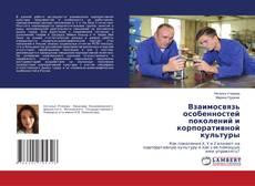 Buchcover von Взаимосвязь особенностей поколений и корпоративной культуры