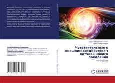 Buchcover von Чувствительные к внешним воздействиям датчики нового поколения