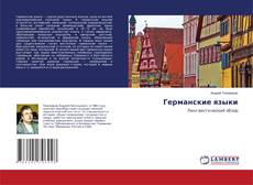 Bookcover of Германские языки