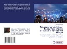 Bookcover of Технология blockchain. Связь технологии blockchain и интернета вещей