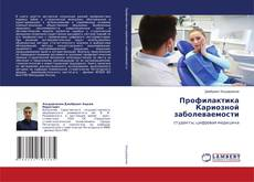 Buchcover von Профилактика Кариозной заболеваемости