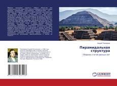 Bookcover of Пирамидальная структура