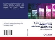 Capa do livro de Система повышения квалификации педагогов: от традиции к инновациям