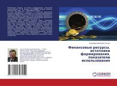 Bookcover of Финансовые ресурсы, источники формирования, показатели использования