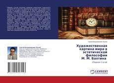 Bookcover of Художественная картина мира в эстетической философии М. М. Бахтина
