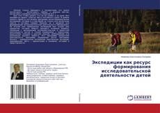 Buchcover von Экспедиции как ресурс формирования исследовательской деятельности детей