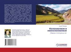Bookcover of Колониализм и неоколониализм