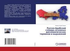 Copertina di Русско-Арабский словарь основных дипломатических терминов и выражений