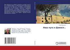 Bookcover of Наш путь в Дамаск...