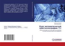 Bookcover of Курс математической кристаллографии. Т.2