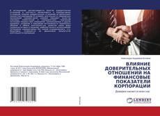 Bookcover of ВЛИЯНИЕ ДОВЕРИТЕЛЬНЫХ ОТНОШЕНИЙ НА ФИНАНСОВЫЕ ПОКАЗАТЕЛИ КОРПОРАЦИИ