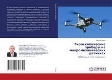 Buchcover von Гироскопические приборы на микромеханических датчиках