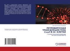 Обложка РЕТРОВИРУСНАЯ ТРАНСДУКЦИЯ ГЕНА iCasp9 В NK- КЛЕТКИ
