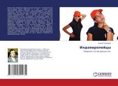 Bookcover of Индоевропейцы