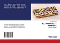 Bookcover of Корпоративная культура