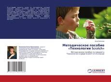 Bookcover of Методическое пособие «Технологии Scratch»