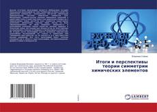 Обложка Итоги и перспективы теории симметрии химических элементов