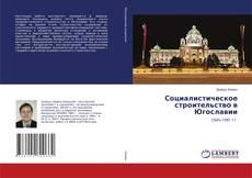 Capa do livro de Социалистическое строительство в Югославии