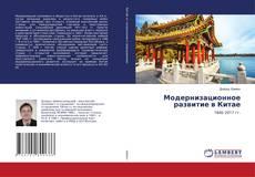 Couverture de Модернизационное развитие в Китае