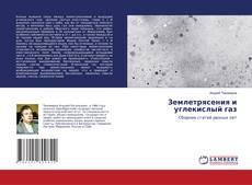 Portada del libro de Землетрясения и углекислый газ