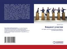 Bookcover of Бюджет участия