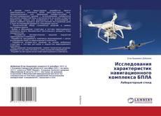 Capa do livro de Исследования характеристик навигационного комплекса БПЛА