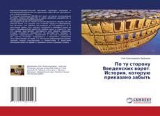 Bookcover of По ту сторону Введенских ворот. История, которую приказано забыть