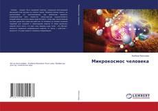 Bookcover of Микрокосмос человека