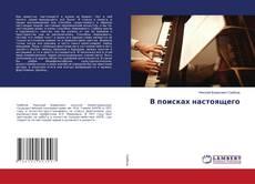 Buchcover von В поисках настоящего