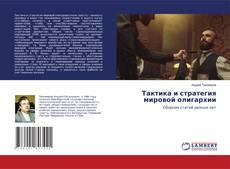 Portada del libro de Тактика и стратегия мировой олигархии