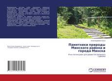 Bookcover of Памятники природы Минского района и города Минска