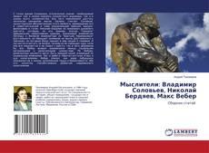 Couverture de Мыслители: Владимир Соловьев, Николай Бердяев, Макс Вебер