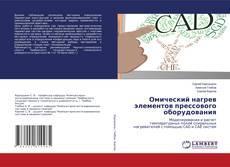 Обложка Омический нагрев элементов прессового оборудования