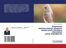 Bookcover of Биология промысловых хищных видов рыб, Низовья бассейна реки Зарафшан